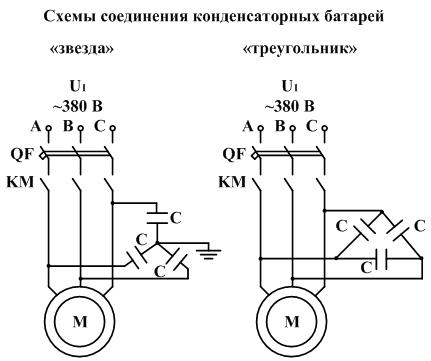 Схема включения конденсаторов для повышения коэффициента мощности электросети с асинхронным двигателем